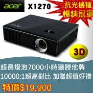 acer投影機台灣總經銷佳譽資訊